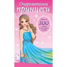Очарователни принцеси