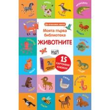 Моята първа библиотека: Животните