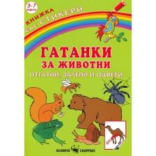 Гатанки за животни: Отгатни, залепи и оцвети + стикери -1