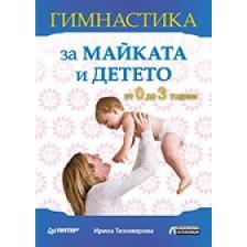 Гимнастика за майката и детето: от 0 до 3 години