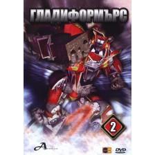 Гладиформърс 2 (DVD)