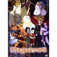 Гладиатори (DVD)