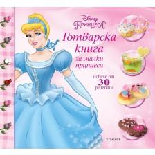 Готварска книга за малки принцеси -1