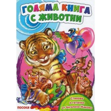 Голяма книга с животни -1