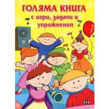 Голяма книга с игри, задачи и упражнения (жълта)
