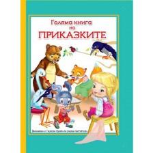 Голяма книга на приказките (с големи букви за малки читатели)