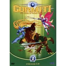 Гормити 2 - Епизоди 5-8 (DVD) -1