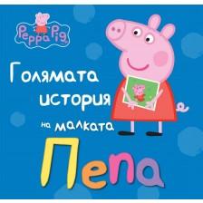 Peppa Pig: Голямата история на малката Пепа