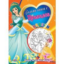 Голяма книга с Принцеси №4