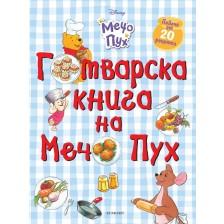 Готварска книга на Мечо Пух -1