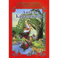 Голяма книга на приказките: Ангел Каралийчев