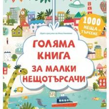Голяма книга за малки нещотърсачи. 1000 неща за търсене