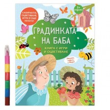 Градинката на баба: Книга с игри и оцветяване + 6 пастела -1