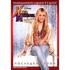 Хана Монтана Сезон 4 (DVD)