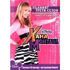 Хана Монтана Сезон 3 (DVD)