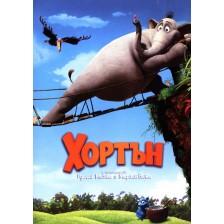 Хортън (DVD)