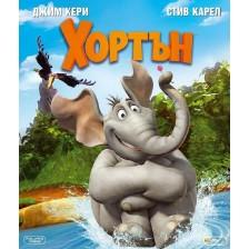 Хортън (Blu-Ray)