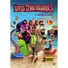 Хотел Трансилвания 3: Чудовищна ваканция (DVD)