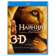 Хрониките на Нарния: Плаването на Разсъмване 3D (Blu-Ray)