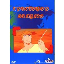 Христофор Колумб (DVD)