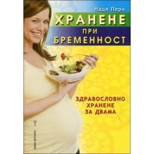 Хранене при бременност. Здравословно хранене за двама