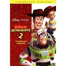 Играта на играчките 2 (DVD)
