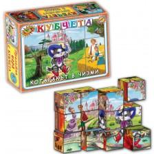 Игра с кубчета - Котаракът в чизми, 12 броя -1