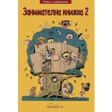 Игри и забавления: Занимателна книжка 2 -1