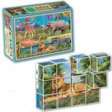 Игра с кубчета - Африканските животни, 12 броя -1