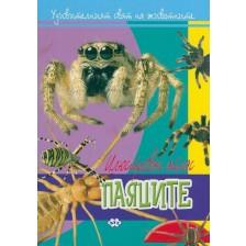 Илюстрован атлас: Паяците