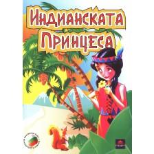 Индианската принцеса (DVD)