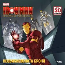 Iron Man. Бронирани приключения: Необикновената броня + стикери