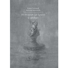 История за краля и дъжда