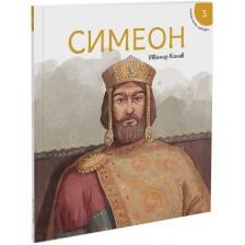 Исторически приказки: Симеон