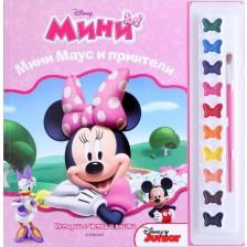 Истории с четка и боички: Мини Маус и приятели (Мини)