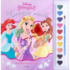 Истории с четка и боички: Приказни мигове (Принцеса)