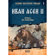 Иван Асен II. Битката при Клокотница