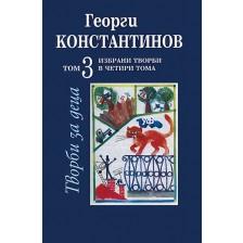 Избрани творби в четири тома - том 3: Творби за деца
