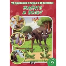 70 приказки с поука в 10 книжки - книжка 9: Жабата и волът