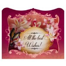 Картичка Gespaensterwald 3D - All the Best wishes -1