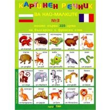 Картинен речник за най-малките №3: Моите първи 225 думи на български и на френски