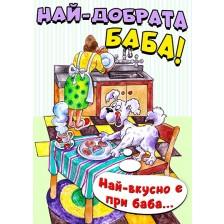 Бари Картичка Най-добрата баба! -1