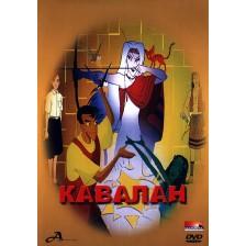 Кавалан (DVD)