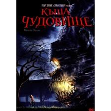 Къща чудовище (DVD)