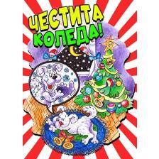 Бари Картичка Честита Коледа! -1