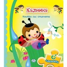 Калинка (книжка с пъзел)