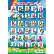 Картинна азбука (Зиг Заг)