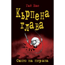Кърпена глава 2: Окото на пирата