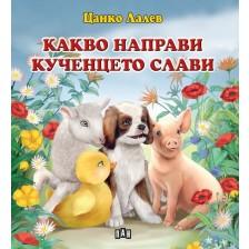 Какво направи кученцето Слави