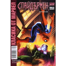 Класика от Марвел. Спайдърмен (Брой 12 / Септември 2005): Зaплaшeн от Mиcтepио